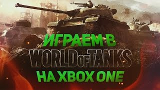 Играем в World of Tanks на Xbox One