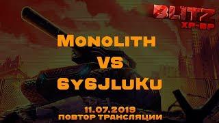 6y6JluKu vs Monolith Блиц №21 ХР/ВР. 11.7.2019