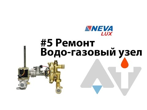 Нева 4513 Водо газовый узел ремонт АТ #5