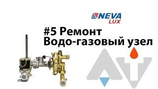 Нева 4513 Водо газовый узел ремонт АТ #5(, 2015-12-18T11:20:26.000Z)