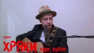 Хряки песенка про курс рубля