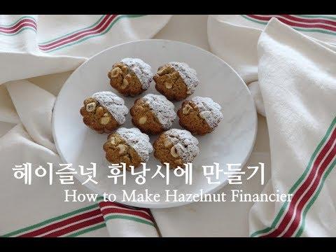 흰자 베이킹 : 헤이즐넛 휘낭시에 만들기 / How to Make Hazelnut Financier | 슈가플럼