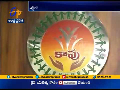 High Drama at Vijayawada Office | as Kapu Corporation MD Removed on Graft Charges