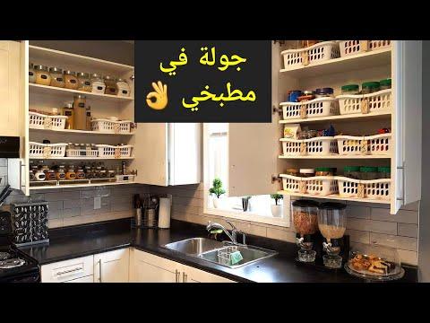 جولة في مطبخي بأكمله مع أفكار راااائعة جدا لتنظيم الخزانات...لا يفوتكم!!👌 kitchen Tour