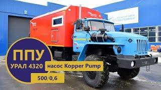 ППУА 500/0,6 Урал 4320-1912-60Е5 (101, насос Kopper Pump PL-60)