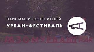 Изменить парк самим: в Харькове прошел урбанистический фест