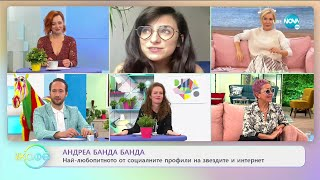 Андреа Банда Банда: Най-интересното от социалните профили на звездите - На кафе (25.11.2020)