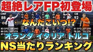 【超絶レア】6/21~NS当たりランキング!!初登場の激レアFPが強すぎる!!【ウイイレ2021アプリ】#225