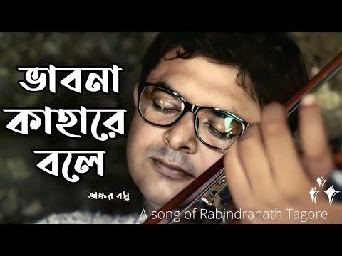 SOKHI BHABONA KAHARE BOLE( সখী ভাবনা কাহারে বলে) BHASKAR BASU