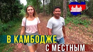 Қалай өмір СҮРЕДІ Камбоджада - МҰҢ мен КҮЙЗЕЛІС, БҰРЫШ, Массаж ҚАҢЫЛТЫР, Кешкі ас