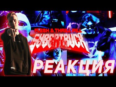 Реакция на FLESH feat. THRILL PILL - CYBERTRUCK