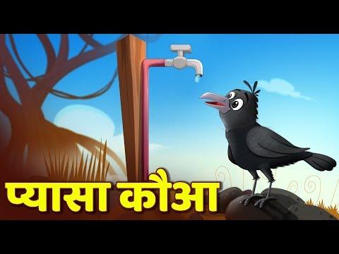 Pyasa Kauwa Kahani - Best Hindi Kids Stories With Moral   Dadimaa Ki Kahaniya   Hindi Fairy Tales