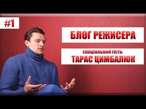 """Скільки заробляють актори? Як знімали серіал """"Кріпосна"""". Гість Тарас Цимбалюк I БЛОГ РЕЖИСЕРА"""