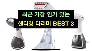 최근 가장 인기있는 핸디형 다리미 Best 3 스팩비교