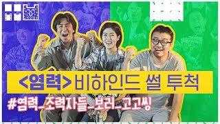 '염력' 비하인드 썰 안 보고 가시나? 염력 조력자들 보러 고고씡 ▷뭅뭅 ...