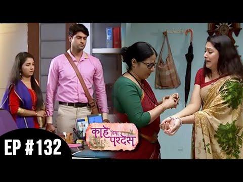 Kahe Diya Pardes | 22nd August Episode Update 132 | Zee Marathi | Sayali Sanjeev, Rishi Saxena
