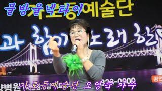 #물방울넥타이 #오영숙 가수.#가로등예술단(원곡.현숙)