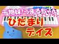 1本指ピアノ【ひだまりデイズ】干物妹!うまるちゃんED曲 簡単ドレミ楽譜 超初心者向け
