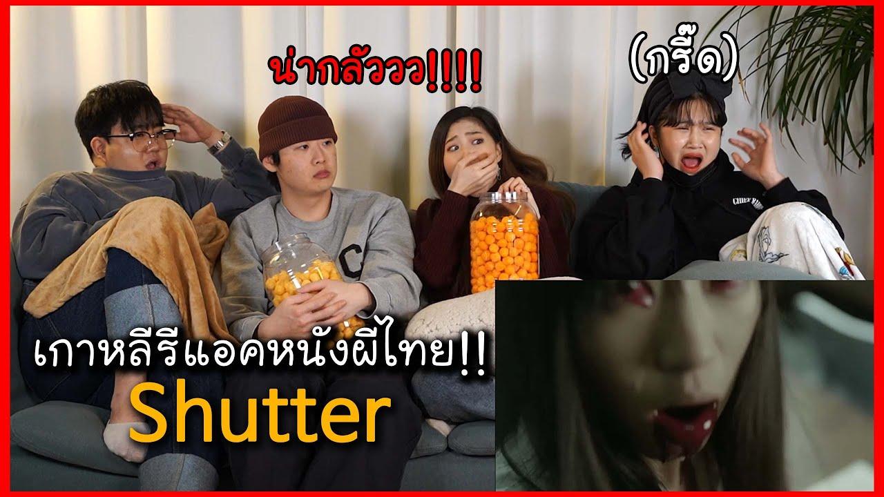 Download เกาหลีรีแอคชั่นหนังผีไทยน่ากลัว Shutter!! (กรี๊ดดด) 태국 공포영화 명작 셔터 리액션! ReactionThai l เกาหลี l รีวิว