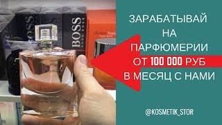 видео Купить оригинальную парфюмерию оптом