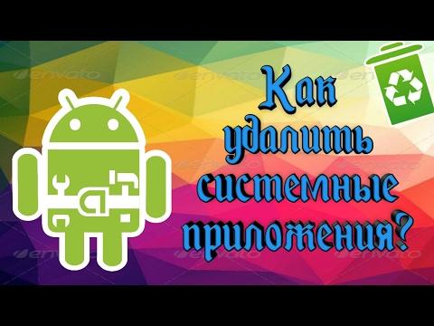 Вопрос: Как удалить стандартные системные или основные приложения из Android телефона?