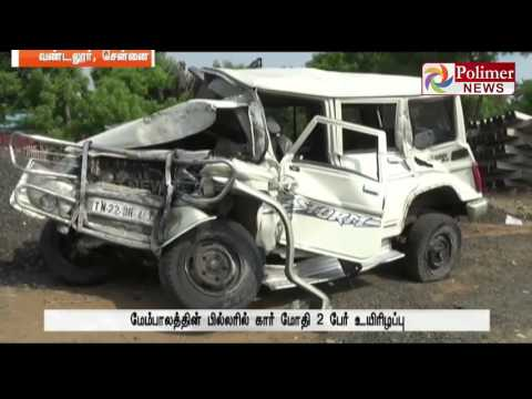 ECR Car Accident : Car hits on roadside pillar ; 2 dies on spot | Polimer News