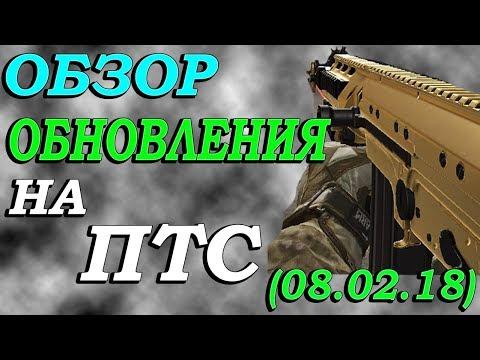 Warface. ОБЗОР ОБНОВЛЕНИЯ НА ПТС (08.02.18) thumbnail