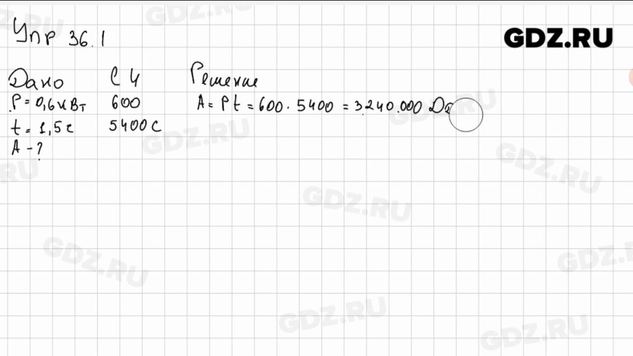 Гдз по физике упр. 36