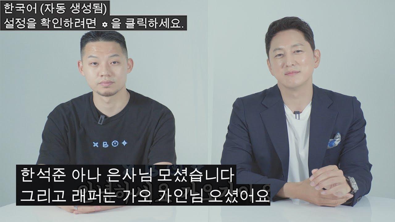 래퍼 vs 아나운서 (유튜브 자동자막)