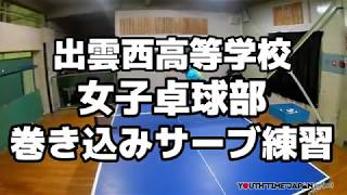 【気になる目線】出雲西高等学校(島根県) 女子卓球部 巻き込みサーブ練習の目線