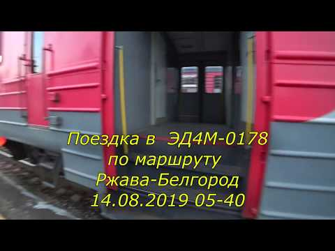 Ржава - Белгород из окна электропоезда