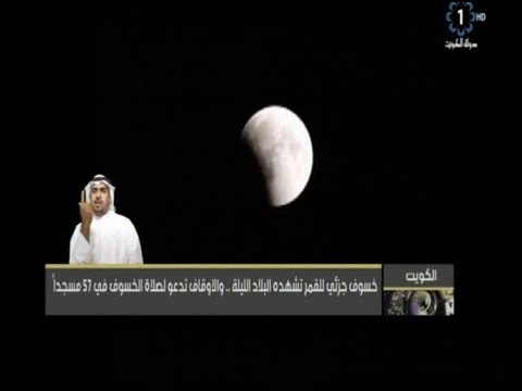 b26f770f1487f خسوف جزئي للقمر تشهده البلاد الليلة - YouTube