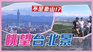 【比象山還美!?一覽台北全景勝地!!】愛玩客 精華