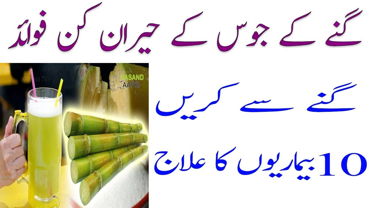 sugar cane : sugar : sugarcane juice of full information in urdu with Dr Khurram:Pasand Aapki