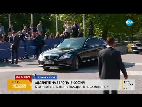 Лидерите на Европа в София - Здравей, България (17.05.2018г.)