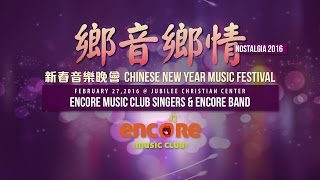 2016乡音乡情 NOSTALGIA - Chinese New Year Music Festival