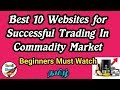 Top 10 Websites for Successful Trading In Commadity Market in tamil... Tamil Stock Market