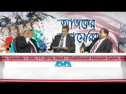 Ajker America : Millennium TV USA, Bangla Talk Show, Episode : 305, 11-2016