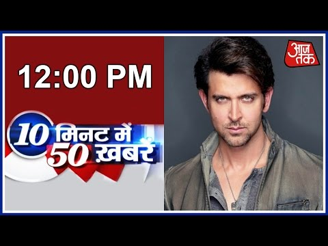 Thumbnail: 10 Minute 50 Khabrien: Hrithik Roshan Become The Highest Tax Payer In Actor This Year