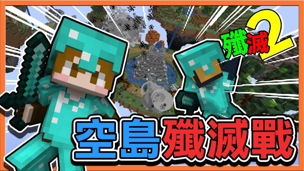 『Minecraft:殲滅攻城戰2』在天空上對決🔥【空島殲滅戰】騎馬在空橋上也太可怕😂【巧克力】