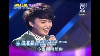 許富凱~组曲53(布袋戲)(恨世生、今夜擱再想你、黑玫瑰、冷霜子)