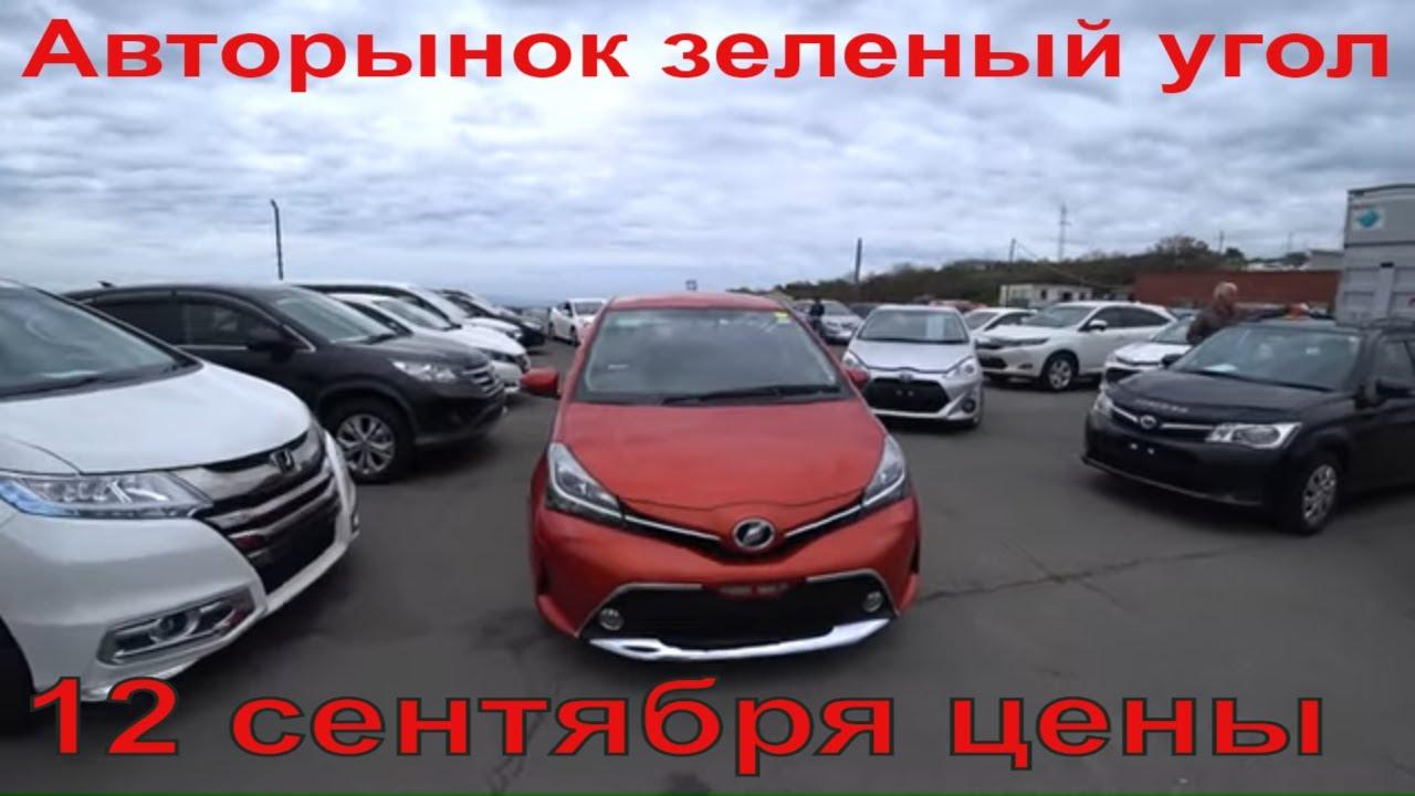 Авторынок зеленый угол Цены 12 сентября Наличие автомобилей