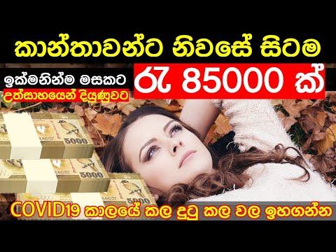 self employment business in sri lanka | best business at home sinhala | ස්වයං රැකියා