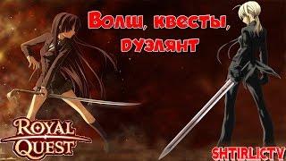 Royal Quest - Волш, квесты, дуэлянт...