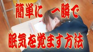 一瞬で眠気を覚ます方法 勉強中や仕事中の睡魔にオススメの飲み物や食べ物など thumbnail