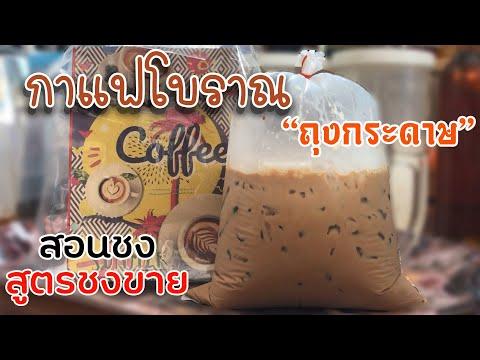 กาแฟโบราณถุงกระดาษ สอนชง สูตรชงขาย