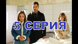 БОГАТСТВО описание 5 серии 1 фрагмент русская озвучка