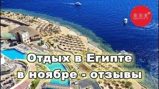 Египет, отель Reef Oasis Beach Resort 5* - свежие отзывы, ноябрь 2017!