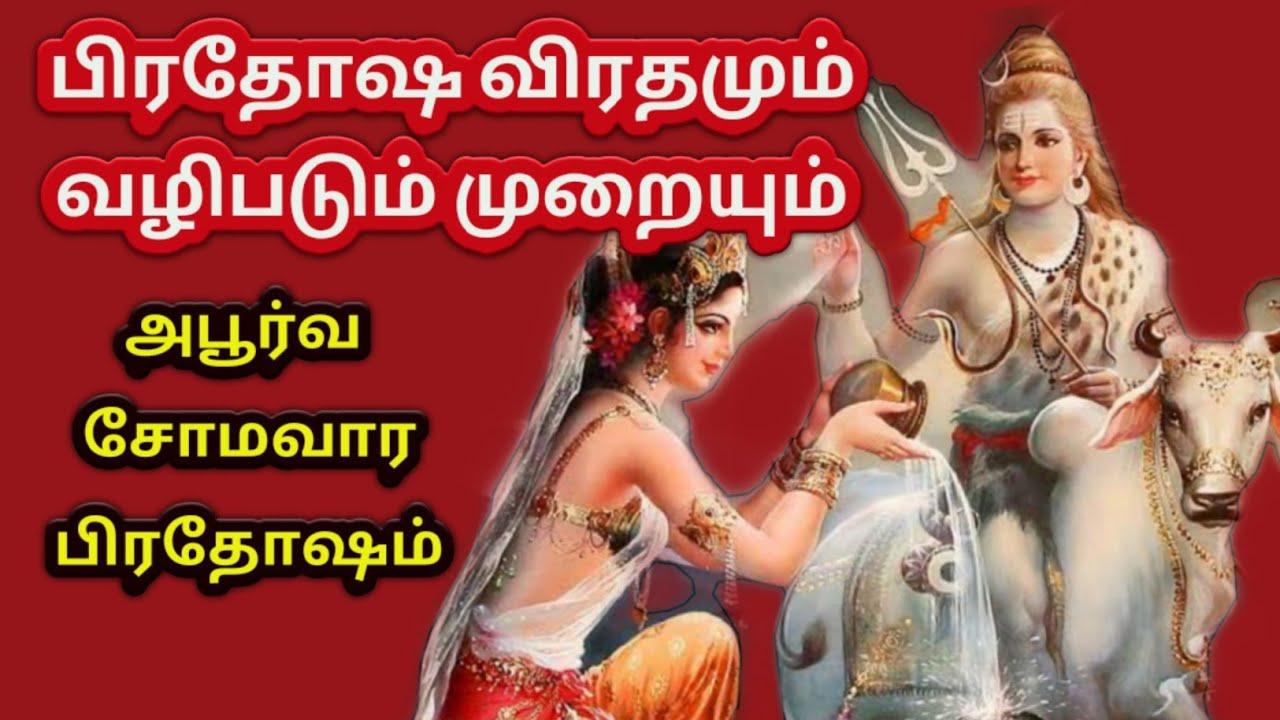 pradosham in tamil | pradosham viratham in tamil | pradosham dates 2019 |  somavara pradosha viratham