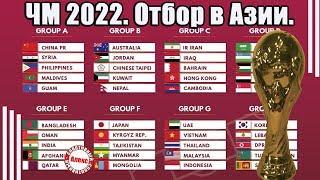 Чемпионат мира 2022. Отбор в Азии. Результаты 5-6 тура. Результаты. Расписание. Таблицы.